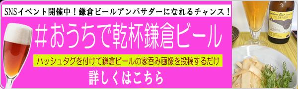 おうちで乾杯鎌倉ビールSNS投稿キャンペーン