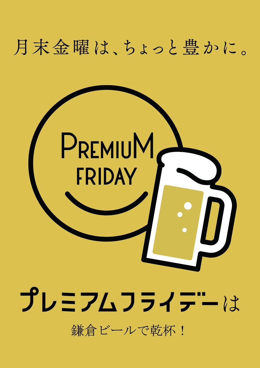 毎月最終金曜日は「鎌倉ビール工場直売プレミアムフライデー!」今月は ...