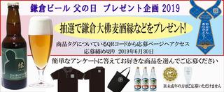 2019父の日バナー店頭用.jpg