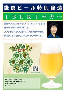 フレッシュホップビール説明2018.jpg
