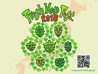 FHF2018-Poster2.jpg