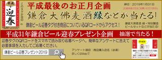 H31迎春キャンペーン店頭掲示用.jpg